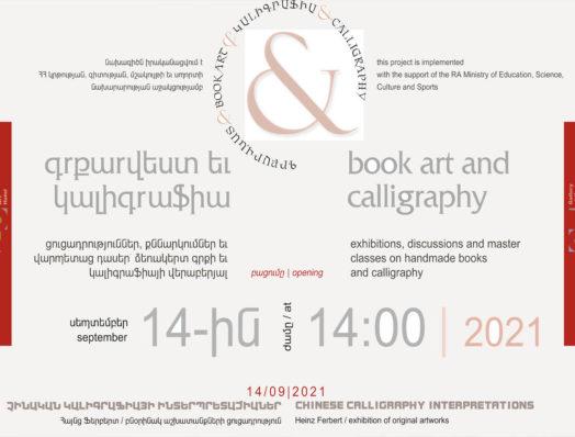 Heinz Ferbert - Einzelausstellung in der Galerie 25 in Gyumri / Armenien